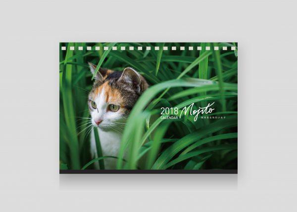 22018 Mojito 貓咪桌曆筆記本